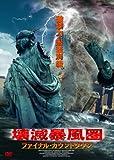 壊滅暴風圏 ファイナル・カウントダウン [DVD]