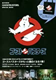 GHOSTBUSTERS SPECIAL BOOK (e-MOOK)