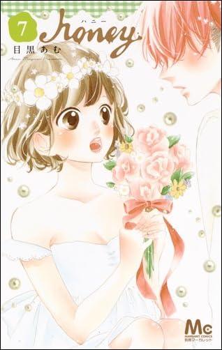 ハニー 7 (マーガレットコミックス)