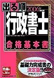 2006年版出る順行政書士 合格基本書 (出る順行政書士シリ…