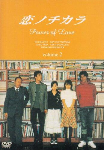 恋ノチカラ2 [DVD]