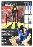 特集★昭和幻影絵巻—闇夜の散歩者たち (トーキングヘッズ叢書 (No.23))
