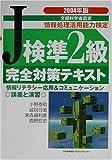 J検準2級完全対策テキスト〈2004年版〉