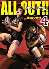 ALL OUT!! 第4巻