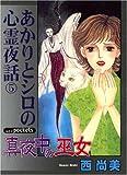 真夜中の巫女 (あおばコミックス)