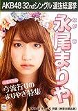 AKB48 公式生写真 32ndシングル 選抜総選挙 さよならクロール 劇場盤 【永尾まりや】