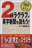 2パラグラフで英字新聞を読もう!