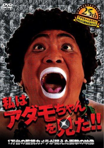 アダモちゃんおそらく誕生25周年記念DVD 1万台の監視カメラが捉えた衝撃の映像 私はアダモちゃんを見た!!