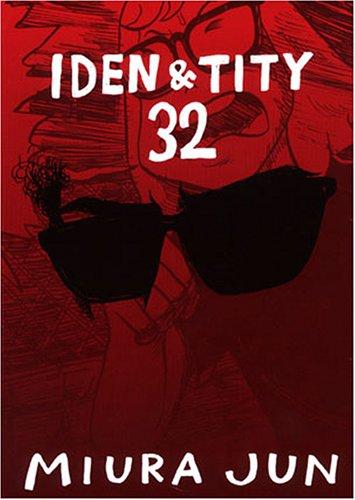 アイデン&ティティ32―アイデン&ティティ 第3部