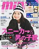 mini (ミニ) 2013年 12月号