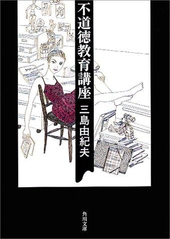 不道徳教育講座 (角川文庫)