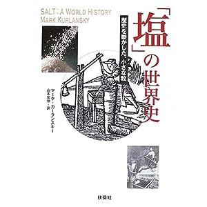 「塩」の世界史—歴史を動かした、小さな粒