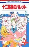 十二秘色のパレット 3 (3) (花とゆめCOMICS)