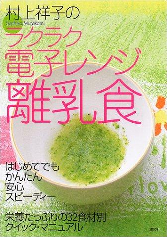 村上祥子のラクラク電子レンジ離乳食