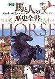 図説 馬と人の歴史全書