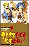 ウダウダやってるヒマはねェ 1 (少年チャンピオン・コミックス)