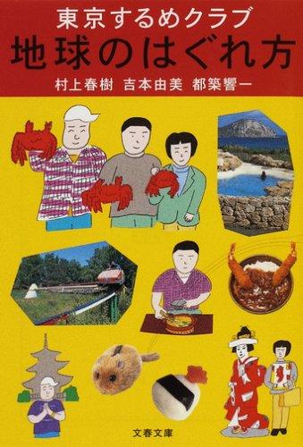 地球のはぐれ方―東京するめクラブ (文春文庫 (む5-8))村上 春樹