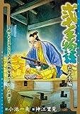 弐十手物語 色十手編 (キングシリーズ 漫画スーパーワイド)
