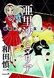 和田慎二傑作選 亜里沙とマリア(書籍扱いコミックス)