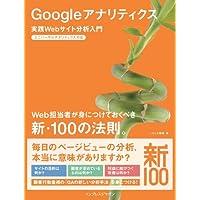 Amazon.co.jp: Googleアナリティクス 実践Webサイト分析入門 ユニバーサルアナリティクス対応 Web担当者が身につけておくべき新・100の法則。 電子書籍: いちしま泰樹: Kindleストア