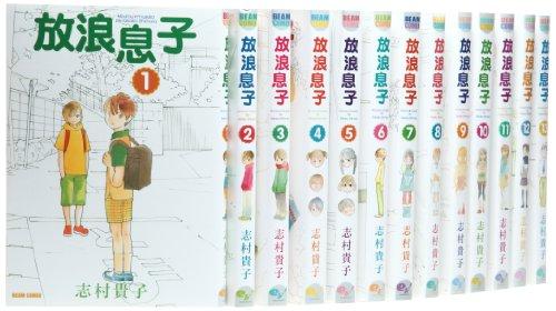 放浪息子 コミック 全15巻完結セット(BEAM COMIX)