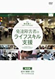 発達障害者のライフスキル支援 [事例編]就労の継続に見るライフスキルとは [DVD]