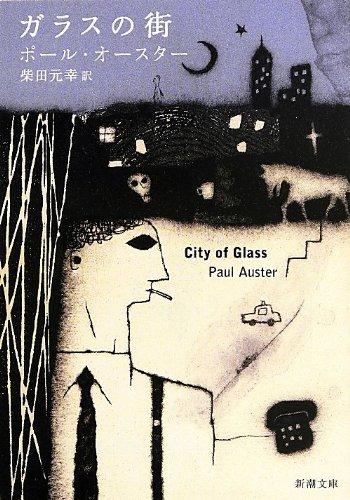 ガラスの街 (新潮文庫)