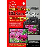 エツミ 液晶保護フィルム プロ用ガードフィルム キヤノンEOS KissX2専用 E-1682