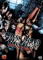 プリズンアイランド 血みどろ女刑務所 [DVD]
