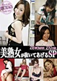 美熟女が抜いてあげるSP [DVD]