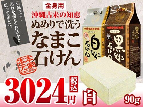 白なまこ石けん 箱入り なまこ石鹸 90g コラーゲンのぬめりで洗う
