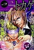 トカゲ vol.7 (ホラーMコミックス)