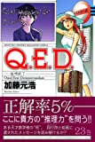 Q.E.D.―証明終了 (23) (講談社コミックス―Monthly shonen magazine comics (KCGM1026))