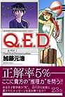 Q.E.D.証明終了 第23巻 2006年03月17日発売