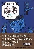 ばるぼら (下) (角川文庫)