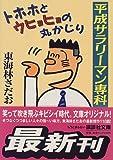 平成サラリーマン専科—トホホとウヒョヒョの丸かじり (講談社文庫)