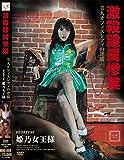 激殺隷属惨業 [DVD]