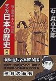 マンガ 日本の歴史〈5〉隋・唐帝国と大化の改新 (中公文庫)
