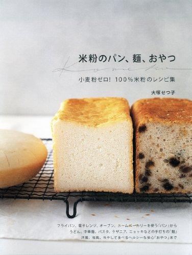 米粉のパン、麺、おやつ