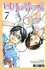 四月は君の嘘 第7巻 2013年09月17日発売