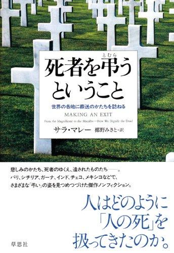 死者を弔うということ: 世界の各地に葬送のかたちを訪ねる