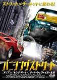 バニシングストリート [DVD]