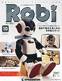 週刊 Robi (ロビ) 2013年 5/14号 [分冊百科]
