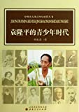 img - for The Juvenile Years of Yuan Longping (Chinese Edition) book / textbook / text book