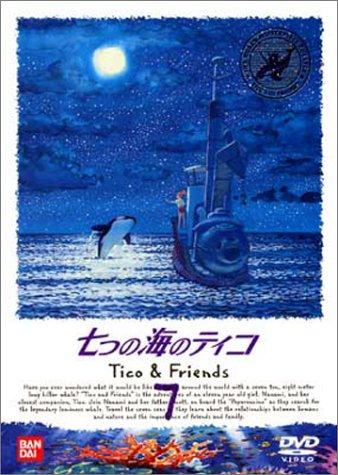 七つの海のティコ(7) [DVD]