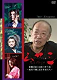 ムサシ激動の123日間の舞台裏-蜷川幸雄と若き俳優たち- [DVD]