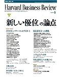 Harvard Business Review (ハーバード・ビジネス・レビュー) 2008年 05月号 [雑誌]