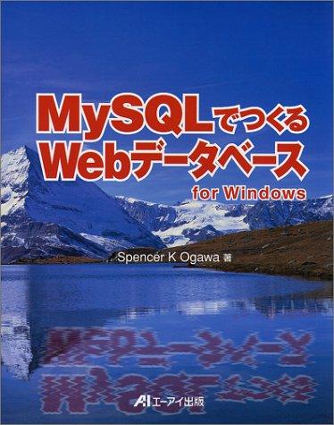 MySQLでつくるWebデータベース