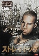 ストレイ・ドッグ [DVD]