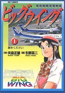ビッグウイング—東京国際空港物語 (1) (ビッグコミックス)